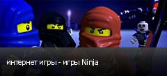 интернет игры - игры Ninja
