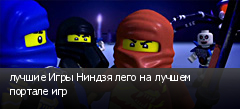 лучшие Игры Ниндзя лего на лучшем портале игр