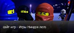 сайт игр - Игры Ниндзя лего