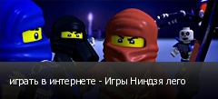играть в интернете - Игры Ниндзя лего