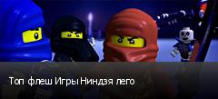 Топ флеш Игры Ниндзя лего