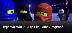 игровой сайт- Ниндзя на нашем портале
