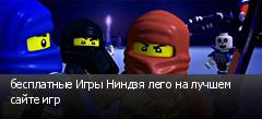 бесплатные Игры Ниндзя лего на лучшем сайте игр
