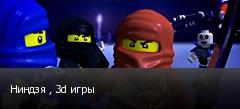 Ниндзя , 3d игры