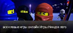 все клевые игры онлайн Игры Ниндзя лего