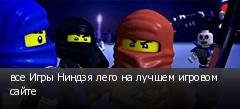 все Игры Ниндзя лего на лучшем игровом сайте