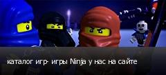 каталог игр- игры Ninja у нас на сайте