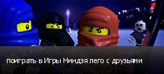 поиграть в Игры Ниндзя лего с друзьями