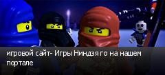 игровой сайт- Игры Ниндзя го на нашем портале