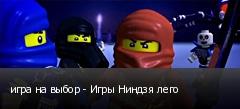 игра на выбор - Игры Ниндзя лего