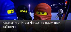 каталог игр- Игры Ниндзя го на лучшем сайте игр