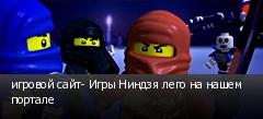 игровой сайт- Игры Ниндзя лего на нашем портале