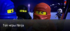 Топ игры Ninja