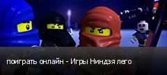 поиграть онлайн - Игры Ниндзя лего