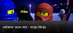 каталог всех игр - игры Ninja