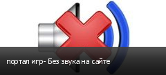 портал игр- Без звука на сайте