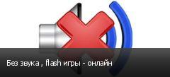 Без звука , flash игры - онлайн