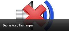 Без звука , flash игры
