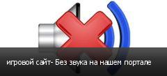 игровой сайт- Без звука на нашем портале