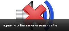 портал игр- Без звука на нашем сайте