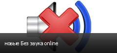 новые Без звука online