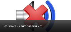 Без звука - сайт онлайн игр