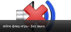 online флеш игры - Без звука