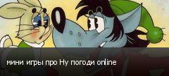 мини игры про Ну погоди online
