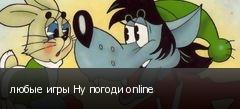 любые игры Ну погоди online