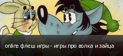 online флеш игры - игры про волка и зайца