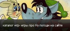 каталог игр- игры про Ну погоди на сайте