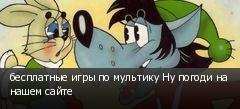 бесплатные игры по мультику Ну погоди на нашем сайте