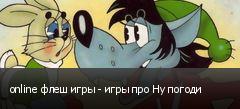 online флеш игры - игры про Ну погоди