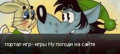 портал игр- игры Ну погоди на сайте