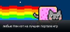 любые Нян кэт на лучшем портале игр