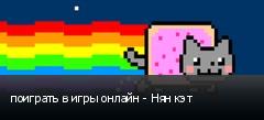 поиграть в игры онлайн - Нян кэт