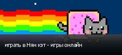 играть в Нян кэт - игры онлайн