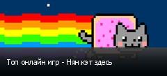 Топ онлайн игр - Нян кэт здесь