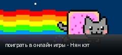 поиграть в онлайн игры - Нян кэт