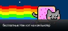бесплатные Нян кэт на компьютер