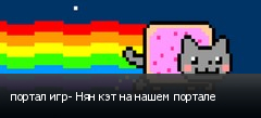портал игр- Нян кэт на нашем портале