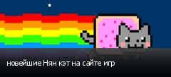 новейшие Нян кэт на сайте игр