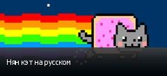 Нян кэт на русском