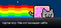 портал игр- Нян кэт на нашем сайте