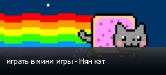 играть в мини игры - Нян кэт