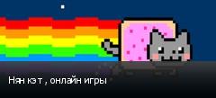 Нян кэт , онлайн игры