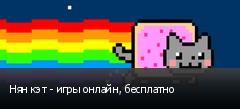 Нян кэт - игры онлайн, бесплатно