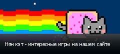 Нян кэт - интересные игры на нашем сайте