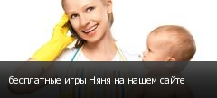 бесплатные игры Няня на нашем сайте