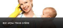 все игры Няня online